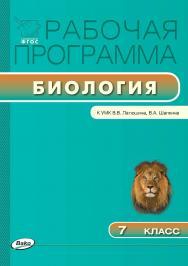 Рабочая программа по биологии. 7 класс. – 2-е изд., эл. – (Рабочие программы). ISBN 978-5-408-04798-7