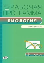 Рабочая программа по биологии. 9 класс. – 2-е изд., эл. – (Рабочие программы). ISBN 978-5-408-04803-8
