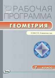 Рабочая программа по геометрии. 7 класс. – 2-е изд., эл. – (Рабочие программы). ISBN 978-5-408-04821-2