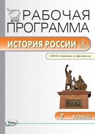 Рабочая программа по истории России. 7 класс. – 2-е изд., эл. – (Рабочие программы). ISBN 978-5-408-04836-6