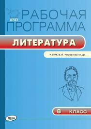Рабочая программа по литературе. 8 класс. – 3-е изд., эл. – (Рабочие программы). ISBN 978-5-408-04845-8