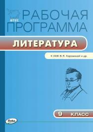 Рабочая программа по литературе. 9 класс. – 3-е изд., эл.  – (Рабочие программы). ISBN 978-5-408-04846-5