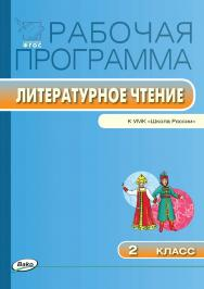 Рабочая программа по литературному чтению. 2 класс. – 2-е изд., эл. – (Рабочие программы). ISBN 978-5-408-04848-9