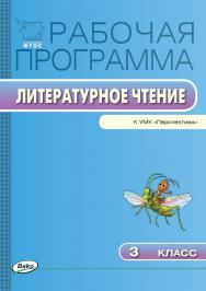 Рабочая программа по литературному чтению. 3 класс. – 2-е изд., эл.  – (Рабочие программы). ISBN 978-5-408-04849-6