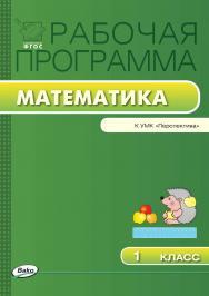 Рабочая программа по математике. 1 класс. – 2-е изд., эл. – (Рабочие программы). ISBN 978-5-408-04852-6