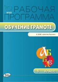 Рабочая программа по обучению грамоте. 1 класс. – 2-е изд., эл.– (Рабочие программы). ISBN 978-5-408-04863-2