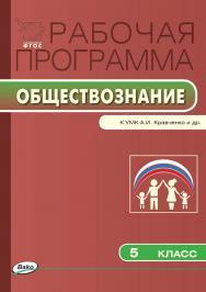 Рабочая программа по обществознанию. 5 класс. – 2-е изд., эл. – (Рабочие программы). ISBN 978-5-408-04866-3