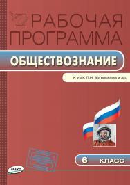 Рабочая программа по обществознанию. 6 класс. – 3-е изд., эл. – – (Рабочие программы). ISBN 978-5-408-04867-0