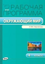 Рабочая программа по курсу «Окружающий мир». 4 класс. – 2-е изд., эл.– (Рабочие программы). ISBN 978-5-408-04877-9