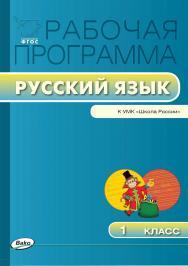 Рабочая программа по русскому языку. 1 класс. – 2-е изд., эл.  – (Рабочие программы). ISBN 978-5-408-04878-6