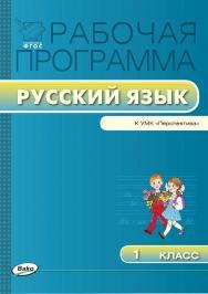 Рабочая программа по русскому языку. 1 класс. – 2-е изд., эл.  – (Рабочие программы). ISBN 978-5-408-04879-3