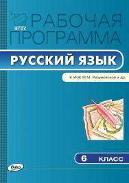 Рабочая программа по русскому языку. 6 класс. – 2-е изд., эл. – (Рабочие программы). ISBN 978-5-408-04894-6
