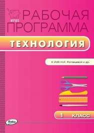 Рабочая программа по технологии. 1 класс. – 2-е изд., эл.  – (Рабочие программы). ISBN 978-5-408-04899-1