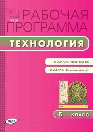 Рабочая программа по технологии. 5 класс. – 2-е изд., эл.  – (Рабочие программы). ISBN 978-5-408-04906-6