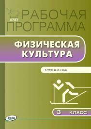 Рабочая программа по физической культуре. 3 класс. – 3-е изд., эл. – (Рабочие программы). ISBN 978-5-408-04917-2