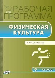 Рабочая программа по физической культуре. 6 класс. – 2-е изд., эл. – (Рабочие программы). ISBN 978-5-408-04920-2
