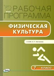 Рабочая программа по физической культуре. 7 класс. – 2-е изд., эл. – (Рабочие программы). ISBN 978-5-408-04921-9