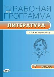 Рабочая программа по литературе. 7 класс. – 3-е изд., эл.  – (Рабочие программы). ISBN 978-5-408-04933-2