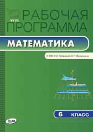 Рабочая программа по математике. 6 класс. – 2-е изд., эл. – (Рабочие программы). ISBN 978-5-408-04937-0