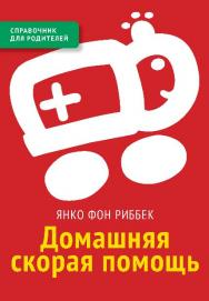 Домашняя скорая помощь [Электронный ресурс] : справочник для родителей ISBN 978-5-4212-0232-5