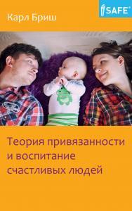 Теория привязанности и воспитание счастливых людей ISBN 978-5-4212-0243-1