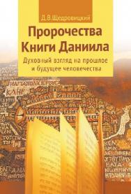 Пророчества Книги Даниила: Духовный взгляд на прошлое и будущее человечества ISBN 978-5-4212-0290-5