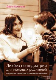 Ликбез по педиатрии для молодых родителей: натуропатия, гомеопатия, академическая медицина ISBN 978-5-4212-0506-7