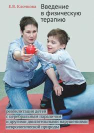 Введение в физическую терапию: реабилитация детей с церебральным параличом и другими двигательными нарушениями неврологической природы ISBN 978-5-4212-0516-6