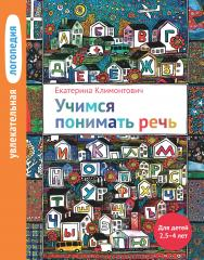 Увлекательная логопедия. Учимся понимать речь. Для детей 2,5–4 лет ISBN 978-5-4212-0519-7