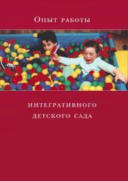 Опыт работы интегративного детского сада ISBN 978-5-4212-0526-5