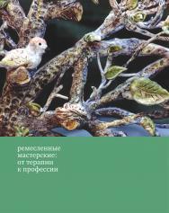 Ремесленные мастерские: от терапии к профессии ISBN 978-5-4212-0541-8