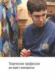 Творческие профессии для людей с инвалидностью ISBN 978-5-4212-0551-7