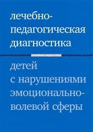 Лечебно-педагогическая диагностика детей с нарушениями эмоционально-волевой сферы ISBN 978-5-4212-0556-2