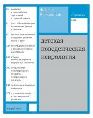 Детская поведенческая неврология. В двух томах. Том 2 ISBN 978-5-4212-0560-9