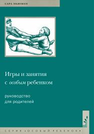 Игры и занятия с особым ребенком. Руководство для родителей ISBN 978-5-4212-0564-7