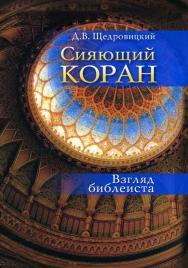 Сияющий Коран. Взгляд библеиста ISBN 978-5-4212-0591-3