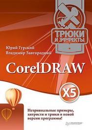 CorelDRAW X5. Трюки и эффекты ISBN 978-5-4237-0006-5