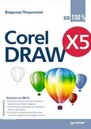 CorelDRAW X5 на 100 % ISBN 978-5-4237-0007-2