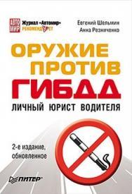 Оружие против ГИБДД. Личный юрист водителя. 2-е издание, обновленное ISBN 978-5-4237-0156-7