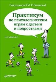 Практикум по психологическим играм с детьми и подростками. 2-е изд. ISBN 978-5-4237-0218-2