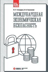 Международная экономическая безопасность ISBN 978-5-4257-0207-4