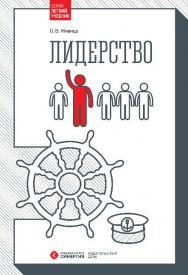 Лидерство ISBN 978-5-4257-0216-6