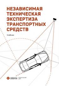 Независимая техническая экспертиза транспортных средств ISBN 978-5-4257-0247-0