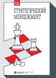 Стратегический менеджмент ISBN 978-5-4257-0277-7