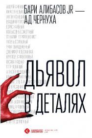 Дьявол в деталях ISBN 978-5-4257-0301-9