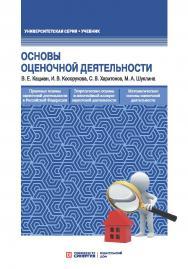 Оcновы оценочной деятельности: Учебник. – 4-е изд., перераб. и доп. ISBN 978-5-4257-0378-1