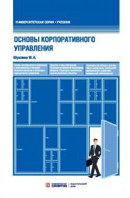 Основы корпоративного управления: учебник ISBN 978-5-4257-0381-1