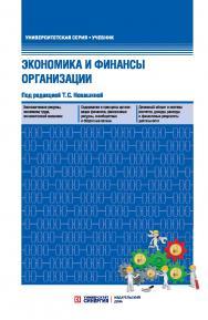 Экономика и финансы организации: учебник. - 3-е изд., перераб. и доп. ISBN 978-5-4257-0393-4