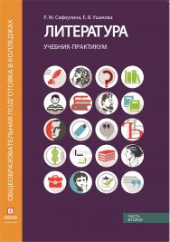 Литература: учебник-практикум в 2 ч. Ч. 2: Литература XX века. ISBN 978-5-4257-0488-7
