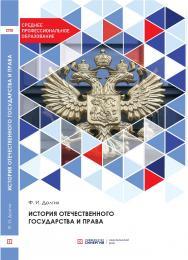История отечественного государства и права: учебник – 2-е изд., перераб. и доп. ISBN 978-5-4257-0507-5